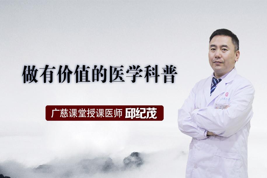 邢台广慈讲堂《儿童包皮环切手术》