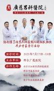 邢台广慈医院特邀北京天坛医院周柏发教授亲临